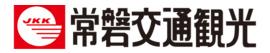 常磐交通観光(株)